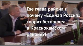 Сессия депутатов   Краснокамского района 20 ноября