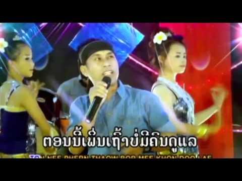 ສາວຜູ້ໄທໄກຖິ່ນ Sao phu thai kai thin  ທອງດຳ ກອງດວງດີ  TS studio