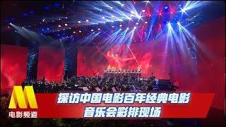 探访中国电影百年经典电影音乐会彩排现场【中国电影报道 | 20190824】