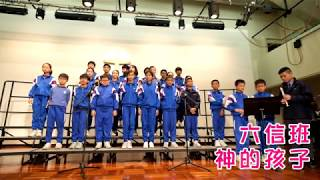 Publication Date: 2018-04-11 | Video Title: 六信班 - 神的孩子