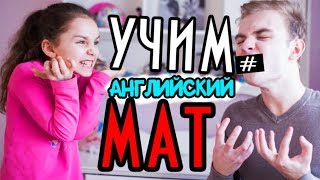 МАТЕРИМСЯ НА АНГЛИЙСКОМ С МЛАДШЕЙ СЕСТРОЙ !