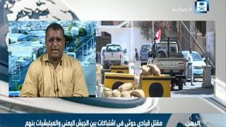 باسم الشعبي: مقتل العديد من القيادات الحوثية الميدانية في صعدة وفرار بعض العناصر الانقلابية