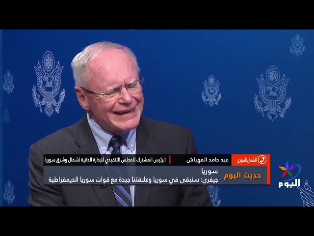 حديث اليوم: جيفري: سنبقى في سوريا وعلاقتنا جيدة مع قوات سوريا الديمقراطية