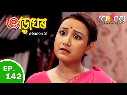 Bharaghar - ভাড়াঘৰ   18th July 2019   Full Episode   No 142