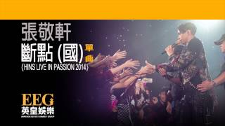 張敬軒 Hins Cheung《斷點(國) - HINS LIVE IN PASSION 2014》[Lyrics MV]