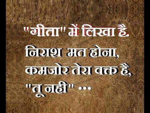 Bhagwat Geeta Saar - श्रीमद भगवद गीता सार