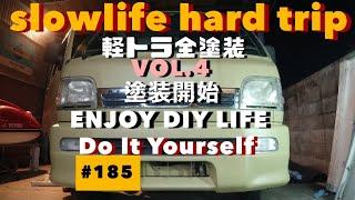 Do It Yourself🛠 軽トラペイント\u0026カスタムVOL.4塗装開始🖌
