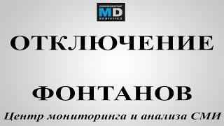 Когда в Москве оключат фонтаны - АРХИВ ТВ от 25.09.14, Москва-24