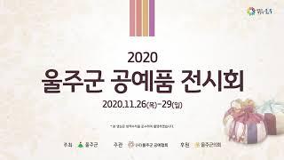 2020 울주군 공예품 전시회 - 흙과사람들 편