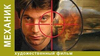 Механик. Фильм. Криминальный Боевик