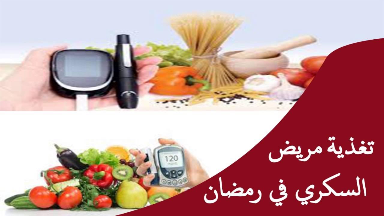 تغذية مريض السكري في رمضان Youtube