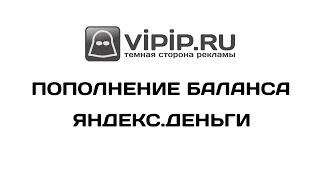 Как оплатить услуги хостинга с помощью банковской карты и сервиса Яндекс Деньги