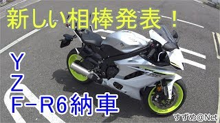 【No.58】新しい相棒発表!YZF-R6納車!