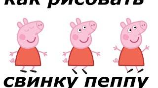 Как рисовать свинка Пеппа и ее друзья! How to draw Peppa pig
