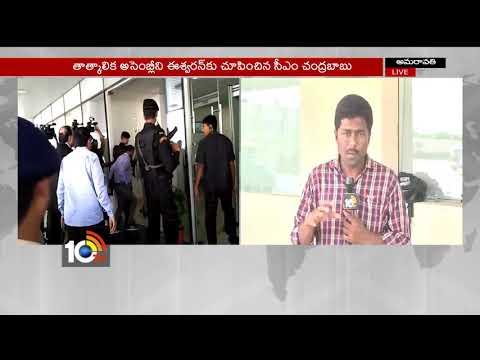 Singapore Minister Minister S. Iswaran Visits AP Capital City | Amaravathi | 10TV