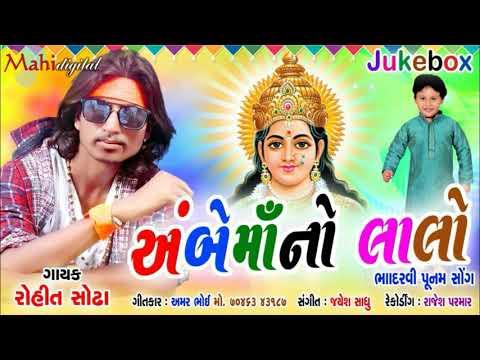 Abema No Lalo || Rohit New Song || Amar Bhoe Bhadarvi Punam Abaji Song 2018