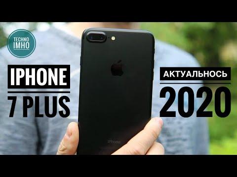 АКТУАЛЬНОСТЬ IPHONE 7 PLUS (2020) СТОИТ ЛИ ПОКУПАТЬ?! || ОБЗОР
