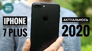 аКТУАЛЬНОСТЬ iPHONE 7 PLUS (2020) СТОИТ ЛИ ПОКУПАТЬ?!  ОБЗОР