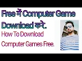 How To Download Full Version Pc Games Free Hindi new 2017 trick