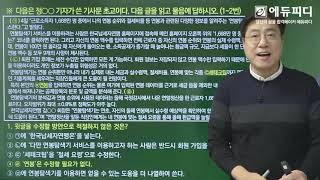 [에듀피디] 한국실용글쓰기 공기업 및 공무원 시험 가산…