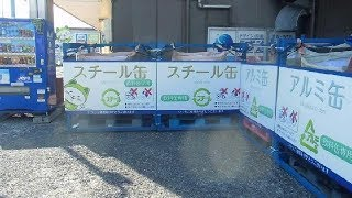 Private Recycling Businesses in Japan