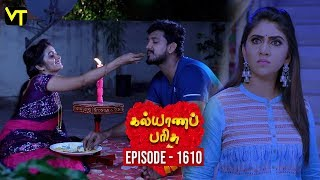 KalyanaParisu 2 - Tamil Serial | கல்யாணபரிசு | Episode 1610 | 19 June 2019 | Sun TV Serial
