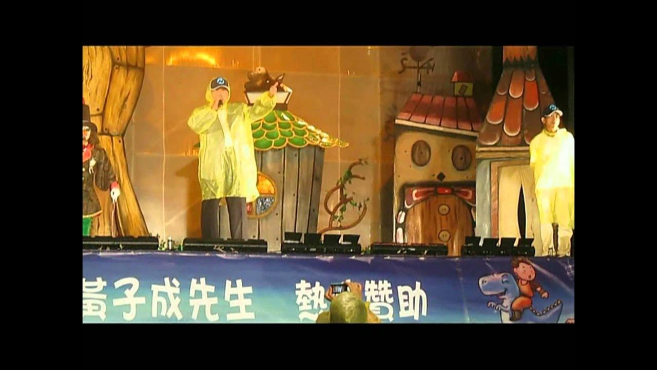 2012.05.19-紙風車劇團 '雞城故事' 在傾盆大雨中於南安國小的公演
