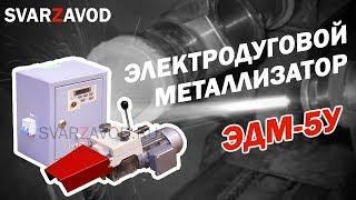 Восстановление валов металлизацией (металлизатор ЭДМ-5У)