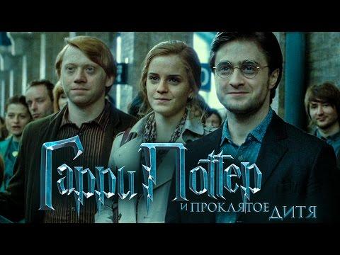 Гарри Поттер и Друзья