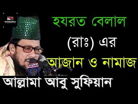হযরত বেলাল (রা) আযান ও নামাজ | মাও. আবু সুফিয়ান আল কাদেরী | Waz | Ruposhi Bangla Production | 2017