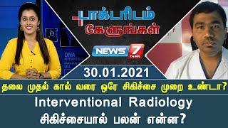 Doctoridam Kelungal 02-12-2018 News7 Tamil TV Show