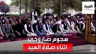 هجوم بقذائف صاروخية أثناء صلاة العيد على القصر الرئاسي الأفغاني
