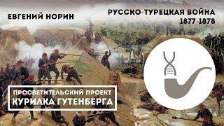 видео Русско-турецкая война 1877-1878 гг.