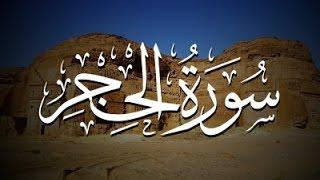 15 surah al hijr sheikh ahmad sulaiman