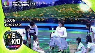 เพลง Do re mi , the sound of music, หนูนา ทีมสีชมพู | We Kid Thailand เด็กร้องก้องโลก