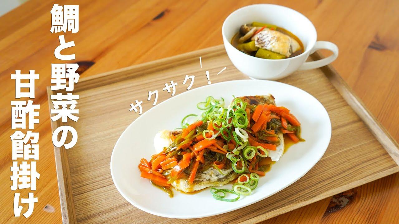 サクサク食感がたまらない!【鯛と野菜の甘酢餡かけ】作り方
