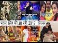 पवन सिंह की आ रही 2017  फिल्म लिस्ट । Pawan Singh New Film 2017 Upcoming Movie list