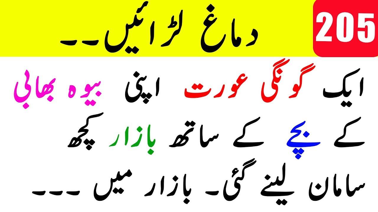Paheliyan in Urdu with Answer 2017 | Urdu Riddles | Urdu ...