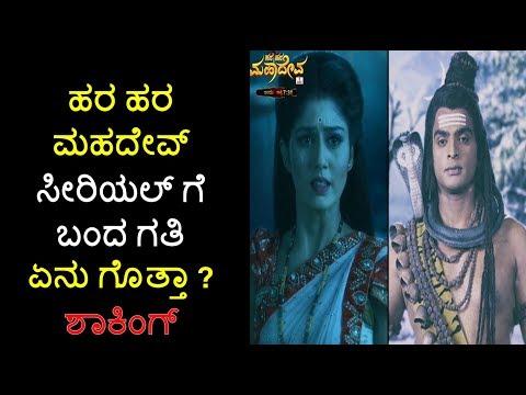 ಹರ ಹರ ಮಹದೇವ್ ಸೀರಿಯಲ್ ಗೆ  ಬಂದ ಗತಿ  ಏನು ಗೊತ್ತಾ  | Hara Hara Mahadeva Kannada Serial | Kannada Serial