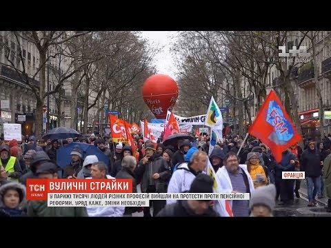 ТСН: У Парижі тисячі людей різних професій знову вийшли на протести проти пенсійної реформи