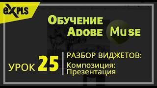 Adobe Muse, Урок 25 (Блок 2) - Виджеты: Композиция - Презентация