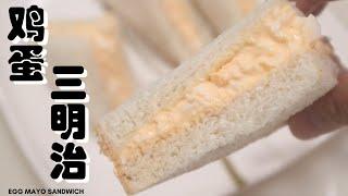 【鸡蛋三明治】简单到不能再简单的三明治~  早餐吃什么?Egg Mayo Sandwich (Eng Sub)