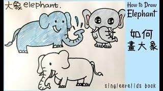 How to Draw Cartoon Elephant 如何畫大象 - Easy Drawing Tutorial 簡易   singleeyelids book