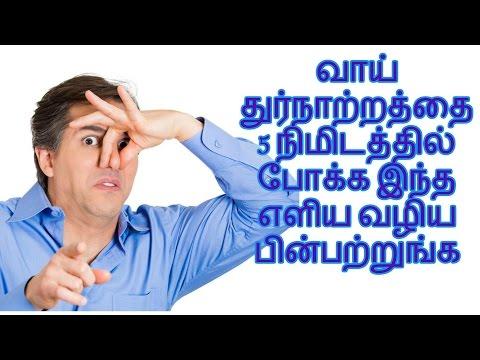 வாய் துற்நாற்றத்தை 5 நிமிடத்தில் போக்க வழி - mouth smell solution in tamil - SMart tAlk tips