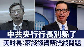 中共央行行長被點名 美財長:來談談貨幣操縱問題|新唐人亞太電視|20190910