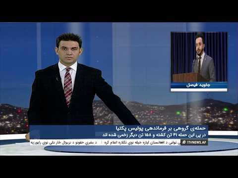 Afghanistan Dari News 17.10.2017 خبرهای افغانستان