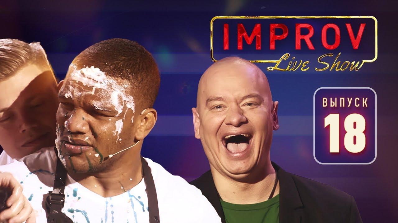 Полный выпуск Improv Live Show от 27.11.2019