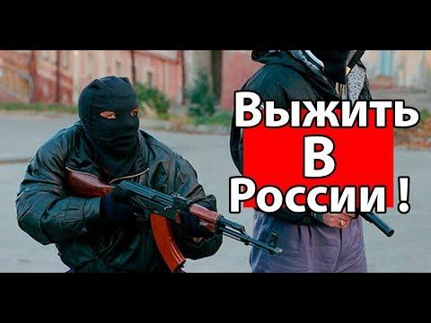 Симулятор выживания в России !