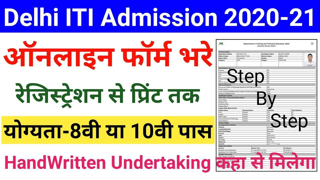Delhi ITI Admission Online form 2020 Kaise bhare | How to Fill Delhi ITI Admission Online form 2020