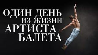 Один день из жизни артиста балета